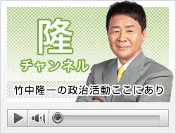 隆チャンネルへ