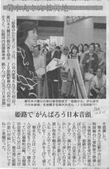 平成23年6月23日読売新聞朝刊