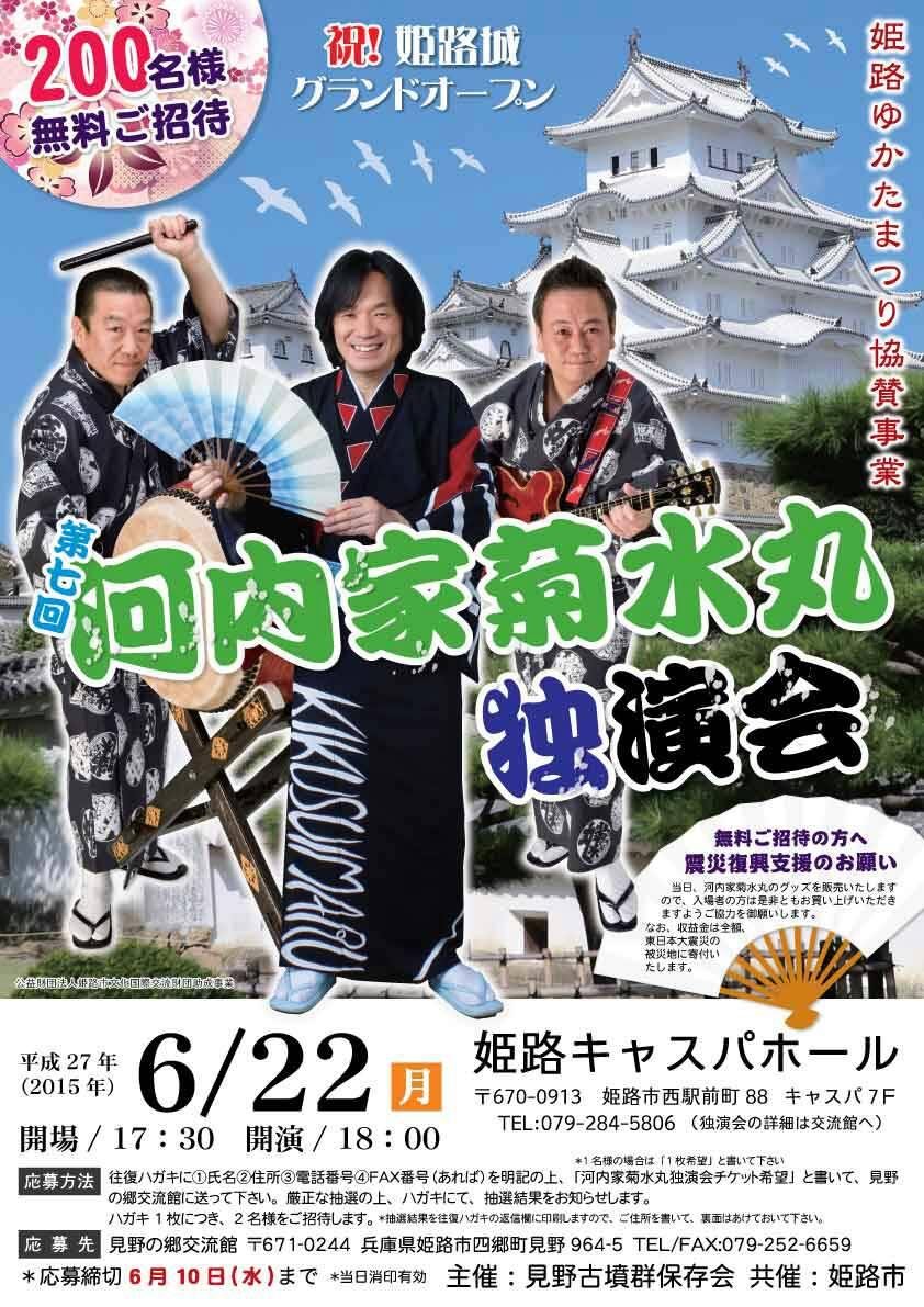 河内家菊水丸独演会2015